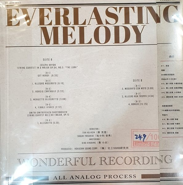 【停看聽音響唱片】【黑膠LP】海頓 / 蕭士塔高維奇:弦樂四重奏