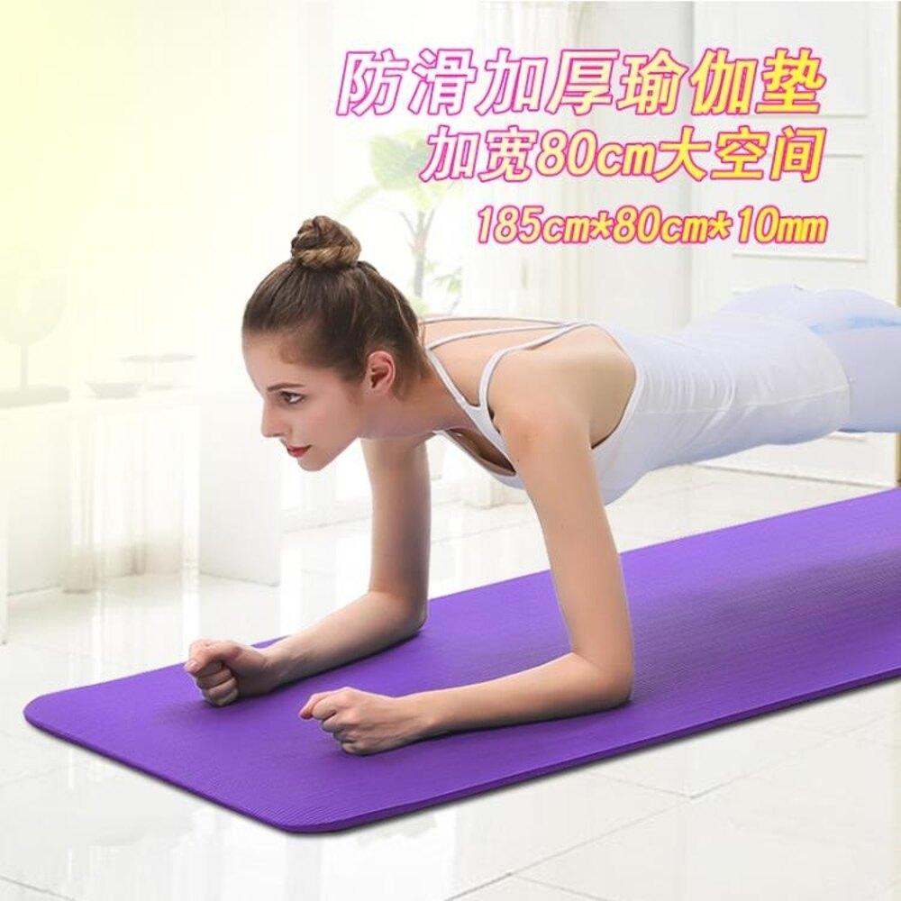 領券下定更優惠 瑜伽墊初學者加長防滑男女士加厚加寬無味舞蹈健身瑜珈墊子