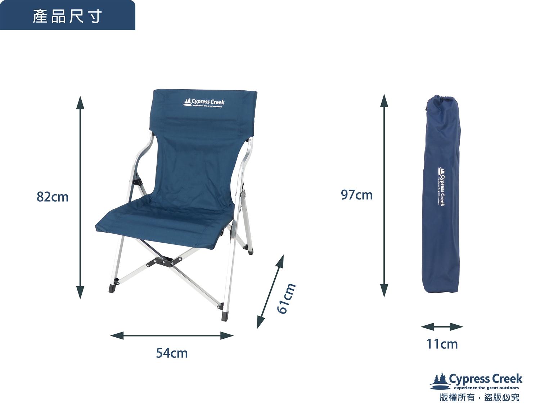 賽普勒斯~CYPRESS CREEK輕鬆椅(CC-FC150BL/BR)