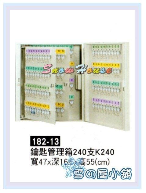 ╭☆雪之屋居家生活館☆╯R182-13 鑰匙管理箱240支K240/收納箱/置物箱/保管箱/鑰匙櫃(另有不同支的尺寸)