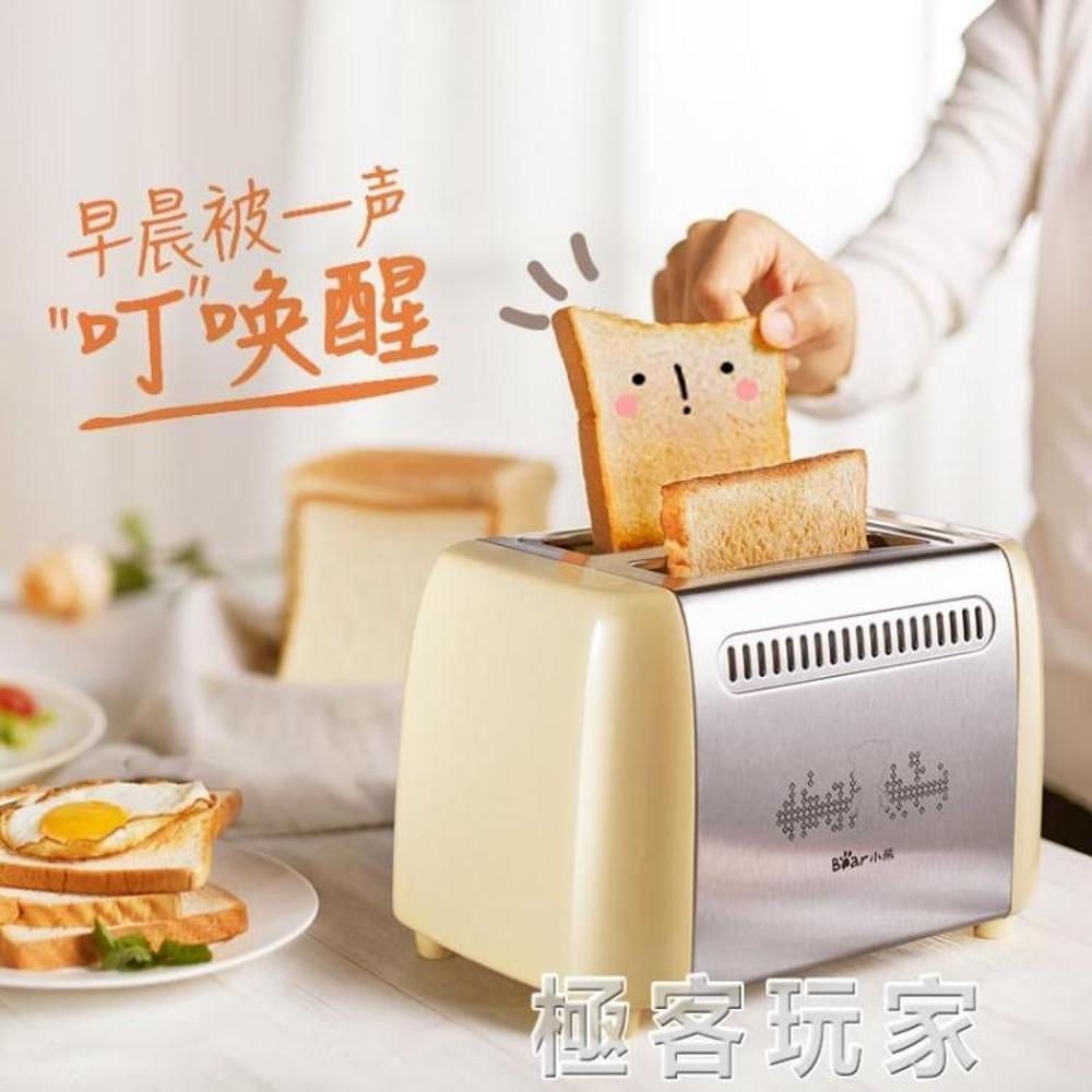 DSL-A02W1烤面包機全自動家用早餐2片吐司機土司多士爐ATF 極客玩家 220V