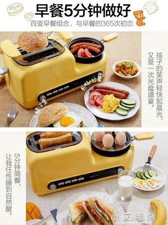 家用2片早餐多士爐Bear/ DSL-A02Z1土司機全自動吐司 小艾時尚NMS 清涼一夏钜惠