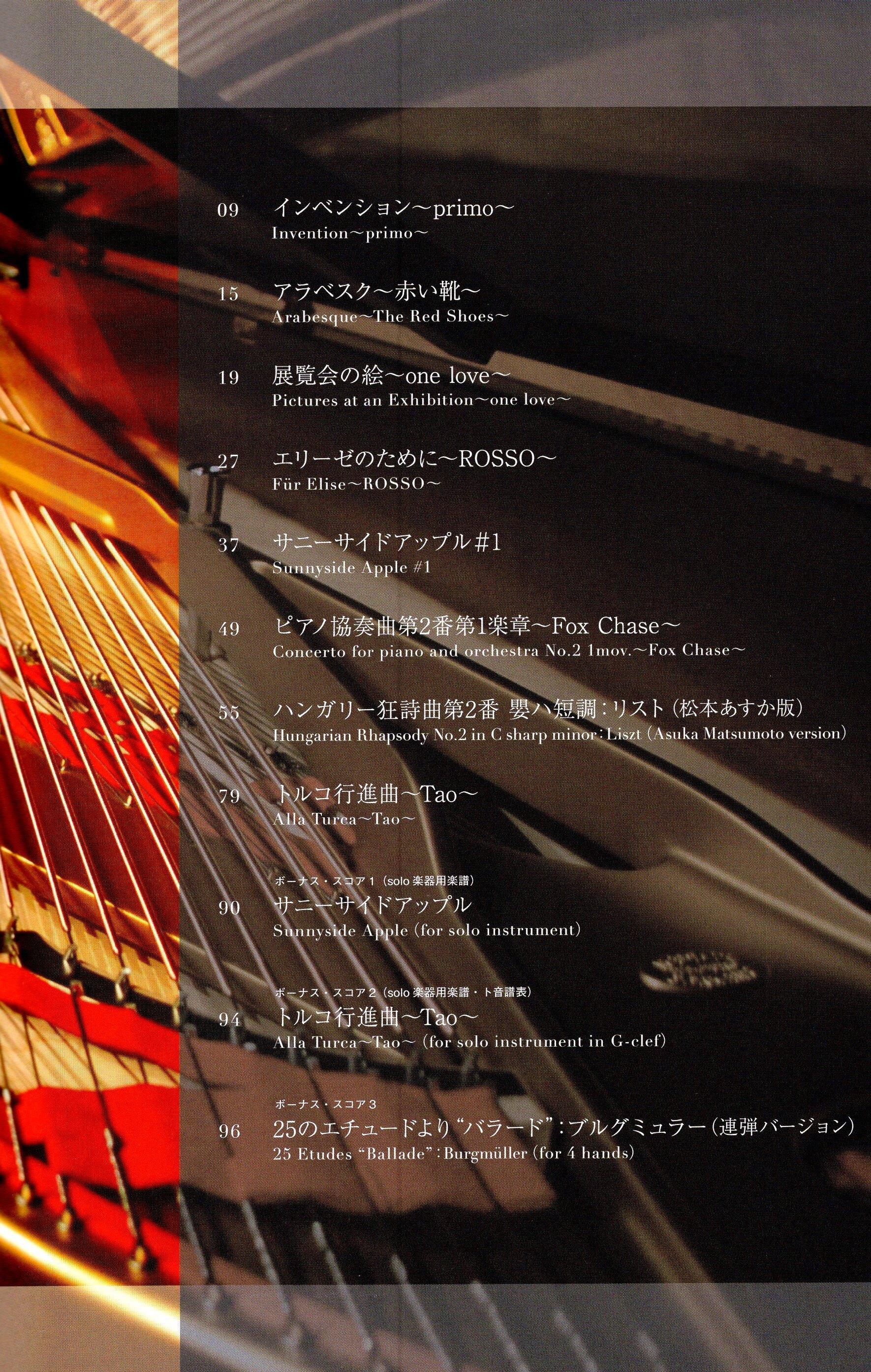 【獨奏鋼琴樂譜】松本あすか Piano Espressivo