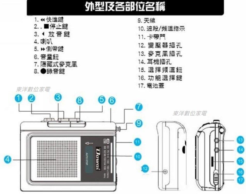 *****東洋數位家電**** Dowai 多偉 AM/FM卡式錄放音機 TR-70