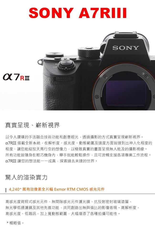 【新博攝影】SONY ILCE-A7RM3  (台灣索尼公司貨;分期0利率);送SF-G64T高速記憶卡、sony平面口罩、清潔組