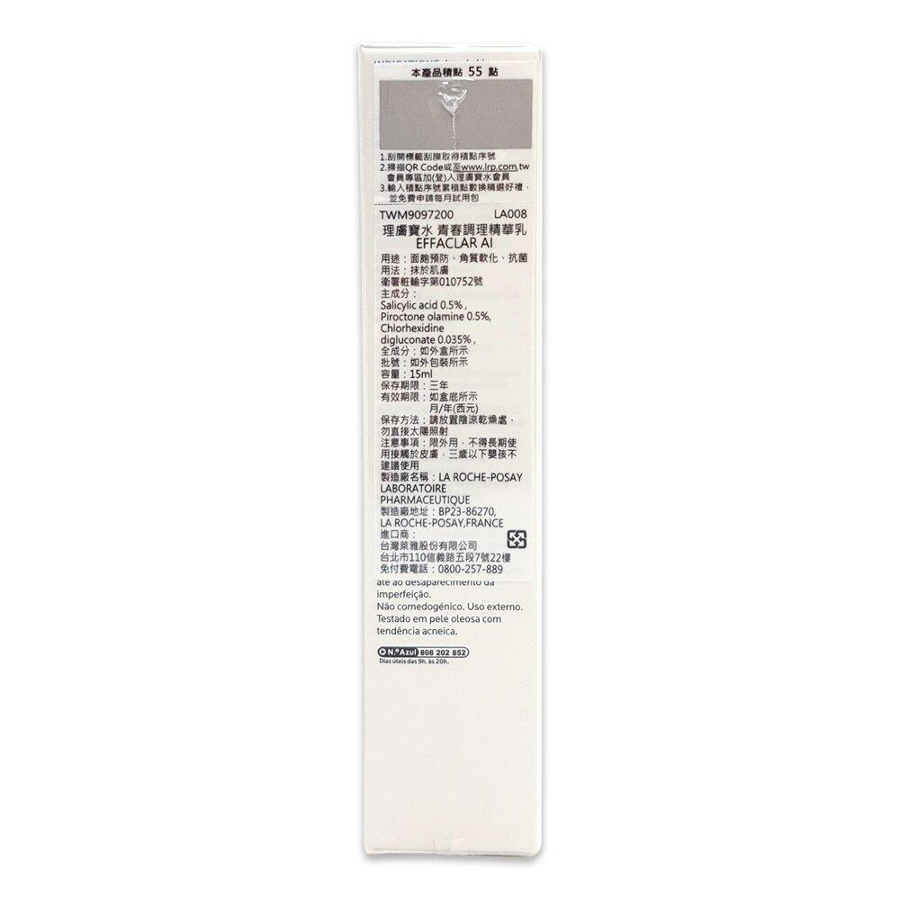 理膚寶水-青春調理精華乳15ml 2022/08《公司貨中文標可積點》PG美妝