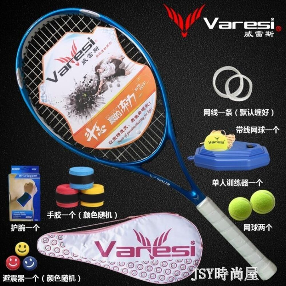 Varesi/威雷斯碳素網球拍學生初學男女用 單人訓練QM
