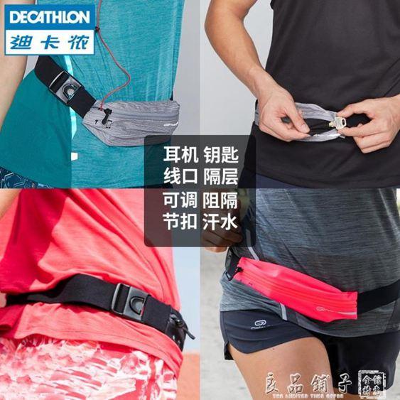 迪卡儂運動腰包 戶外健身女男手機 多功能跑步裝備隱形貼身RUNS      良品鋪子