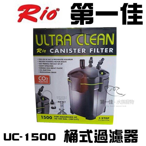 [第一佳水族寵物] 台灣RIO摩爾【 UV桶式過濾器 UC-1500】殺菌燈 圓桶 圓筒 可外接CO2設備 免運