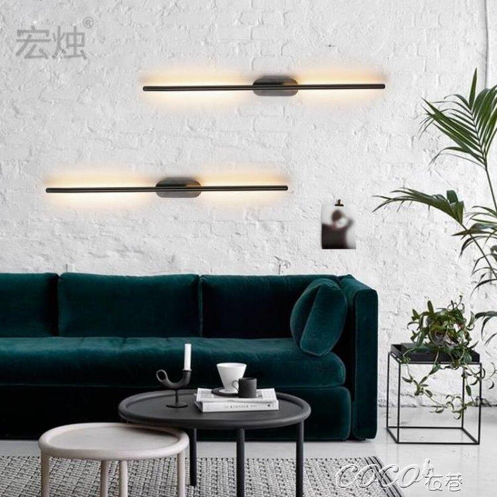 壁燈 北歐簡約長條LED壁燈後現代創意藝術客廳臥室過道走廊裝飾節能燈 JD coco衣巷 聖誕節禮物
