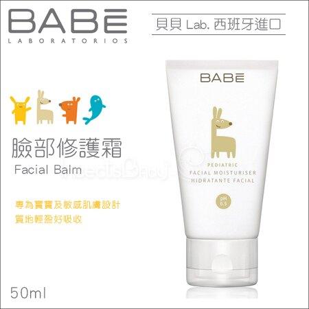 ✿蟲寶寶✿【西班牙BABE】貝貝Lab. 西班牙原裝進口 幼兒呵護系列 臉部修護霜 50ml