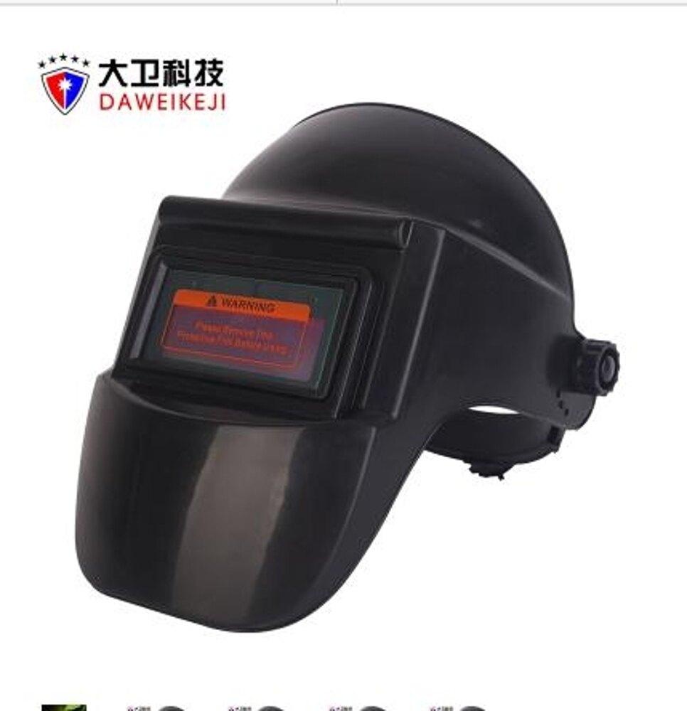 自動變光電焊面罩頭戴式焊帽焊接焊工面罩燒焊防護氬弧焊面罩【限時特惠】