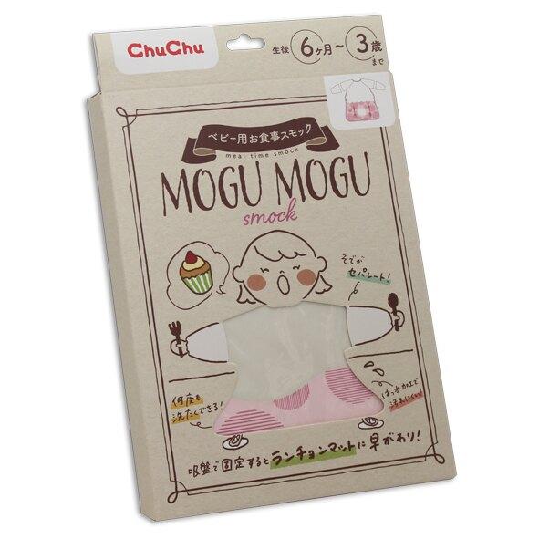 chuchu 啾啾 吸盤式餐用防污圍兜(粉色)