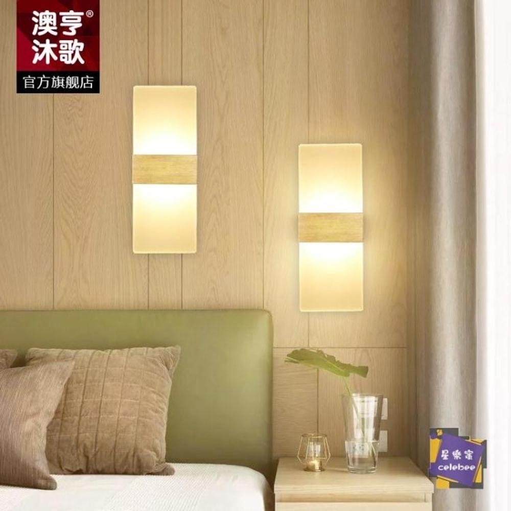 壁燈 壁燈床頭燈牆壁臥室簡約現代創意走廊日式北歐客廳led樓梯過道燈 3色