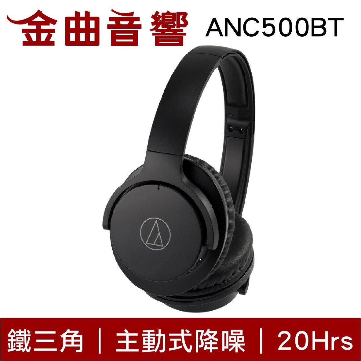 鐵三角 ATH-ANC500BT 黑藍兩色 藍牙 無線 抗噪 耳罩式 耳機 | 金曲音響