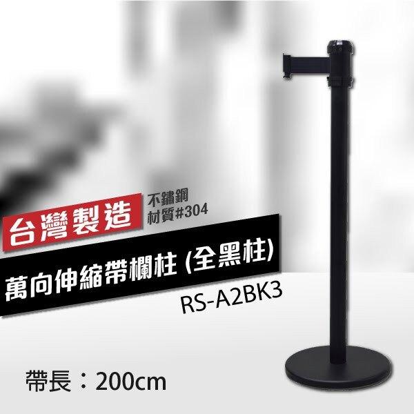 (全黑柱)萬向伸縮帶欄柱(200cm)黑頭黑柱身 織帶色可換 不銹鋼伸縮圍欄 台灣製造 RS-A2BK3