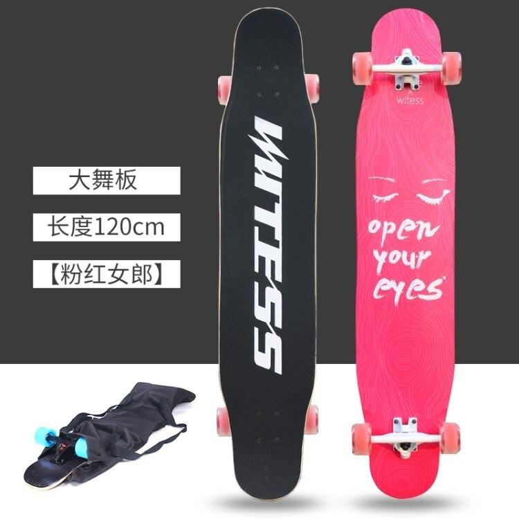 WITESS滑板成人初學者青少年公路刷街舞板男女生雙翹長板滑板車jy【快速出貨】