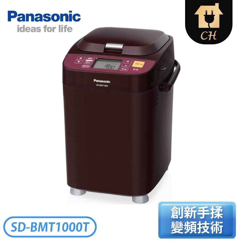 [Panasonic 國際牌]變頻麵包機 SD-BMT1000T