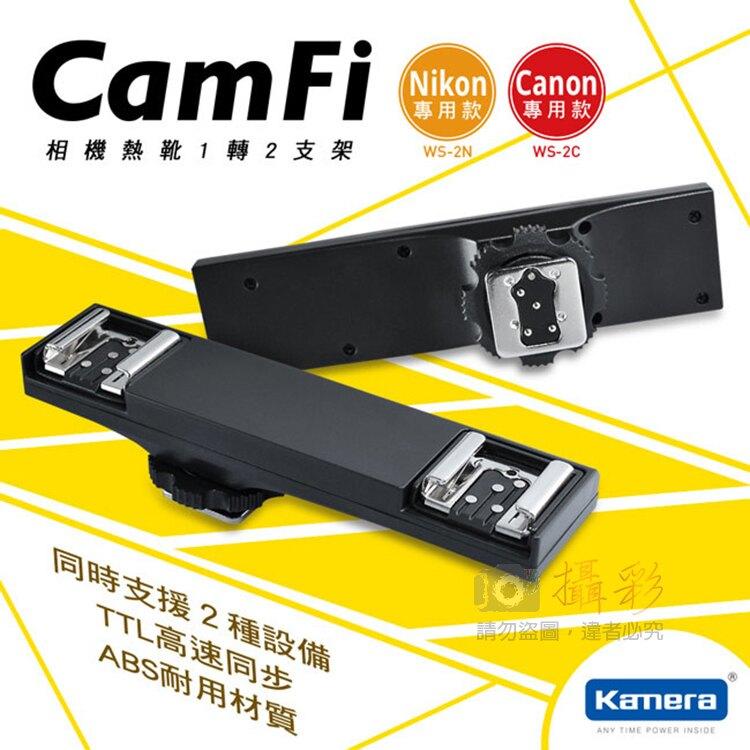 攝彩@佳美能@CamFi WS-2N相機熱靴1轉2支架專用款 For Nikon 高速同步 相機熱靴支架 機頂設備
