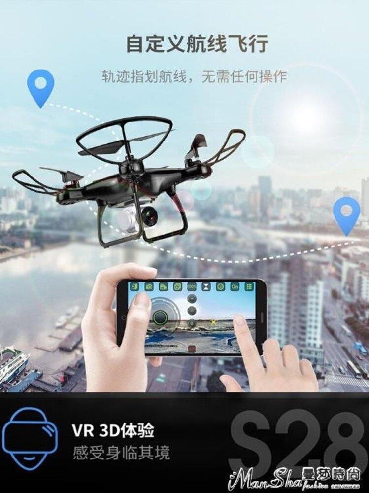無人機高清四軸飛行器超長續航耐摔遙控飛機直升機兒童玩具LX 清涼一夏特價