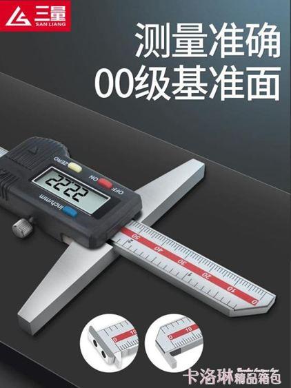 日本三量數顯深度游標卡尺電子深度尺鉤頭高精度0-150mm0-200-300