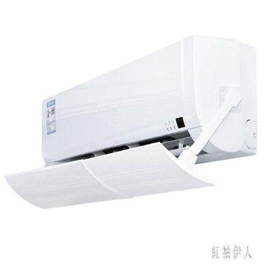空調擋風板防直吹月子嬰幼兒通用出風口耐用擋板遮風防風罩檔 PA3799  聖誕節禮物