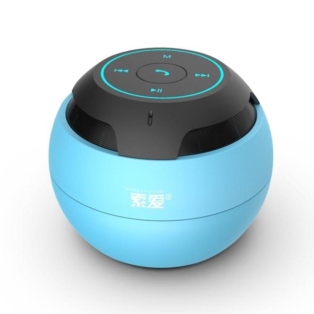 藍芽音箱無線迷你小音響低音炮手機戶外便攜家用重低音 雙12購物節