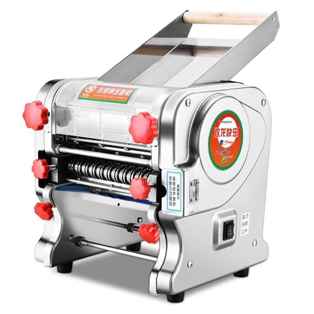 免運 220V電壓歡龍快樂家用壓面機不銹鋼電動面條機多功能商用搟餃子皮機全自動