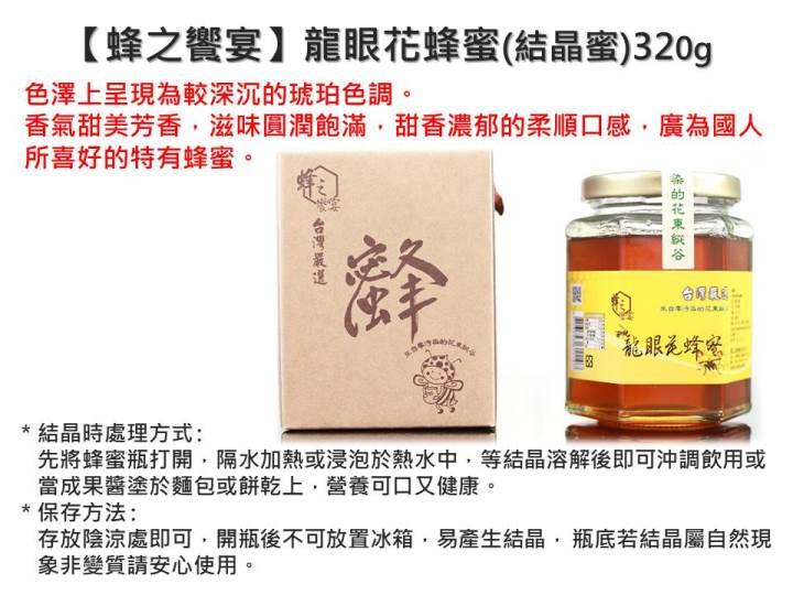 【蜂之饗宴】龍眼花蜂蜜320g