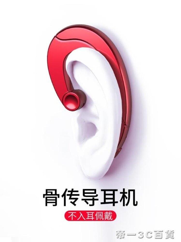 藍芽耳機掛耳式開車防水迷你無線運動跑步不入耳耳戴可接聽蘋果耳塞【帝一3C旗艦】 雙12購物節