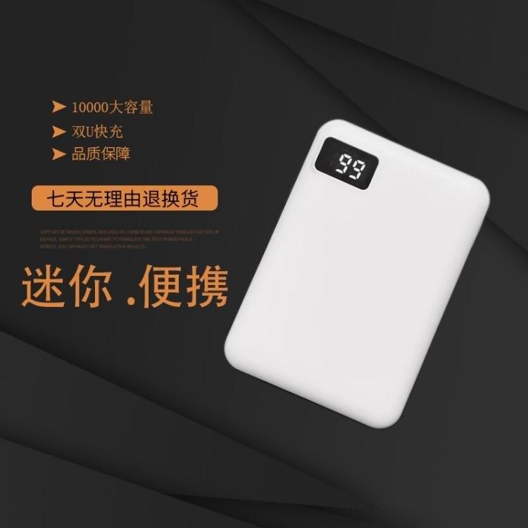 行動電源 迷你安卓蘋果手機小巧通用大容量充電寶移動電源10000毫安