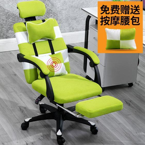電腦椅家用辦公椅職員椅現代簡約網布椅子升降轉椅學生座椅電競椅 NMS 林之舍家居