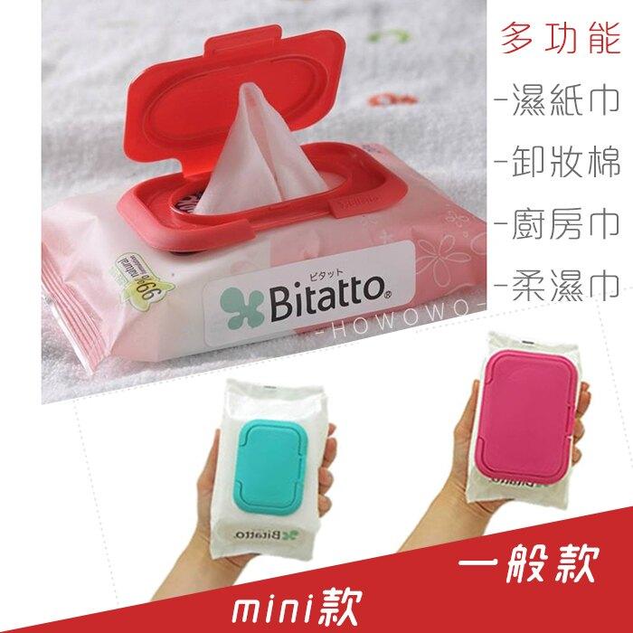 日本 必貼妥 Bitatto 重覆黏濕紙巾專用盒蓋 Mini 翻蓋 濕紙巾蓋 環保濕巾蓋 0291