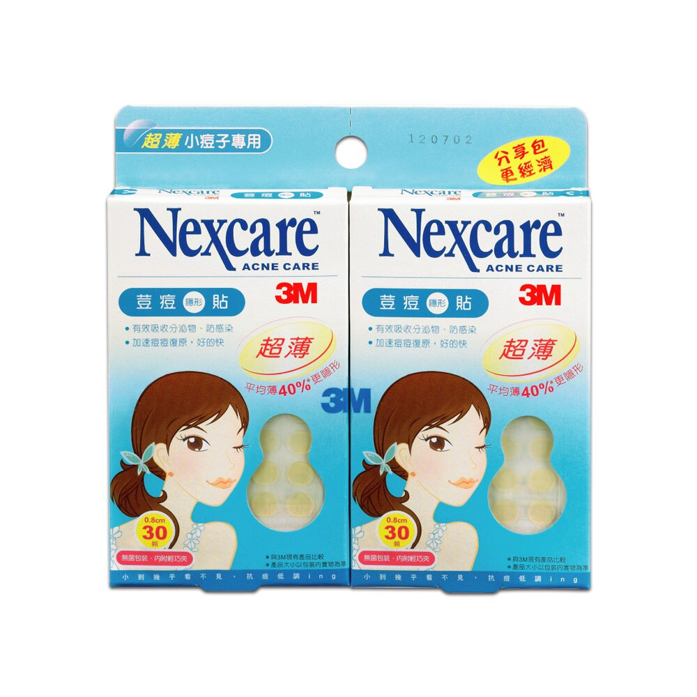 3M Nexcare荳痘隱形貼兩入分享包-超薄小痘子專用★買年貨 過好年 ★299起免運