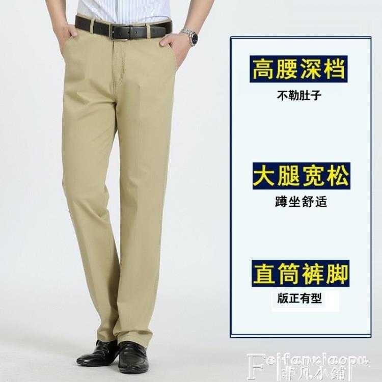 西裝褲 夏季薄款西褲男寬鬆中年男士休閒褲中老年人男褲高腰長褲爸爸褲子