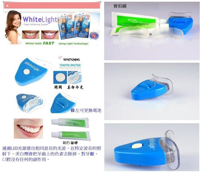 【NaYi】 熱銷歐美 牙齒冷光美白儀 牙齒美白 美白儀 美白 非 我的美齒心機 美白牙齒 禮物