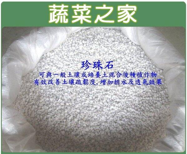 【蔬菜之家001-A74】珍珠石100公升裝