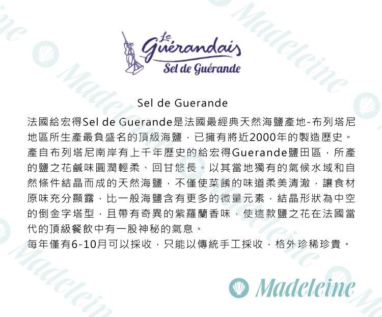 [ 頂級鹽品 ]法國 Gurande葛宏德 鹽之花 原裝140g
