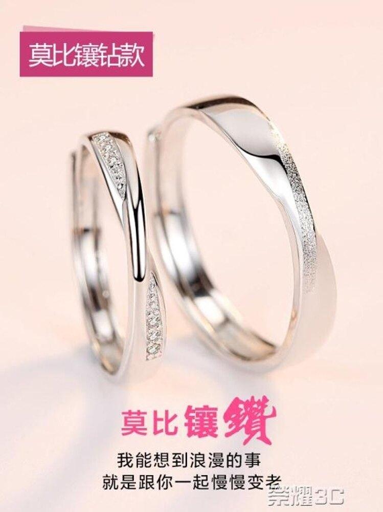 情侶對戒 情侶戒指純銀男女一對日韓潮人學生簡約小眾設計對戒子活口刻字 年貨節預購
