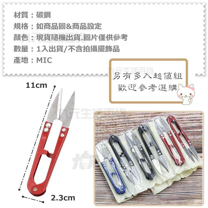 【九元生活百貨】EA 彈簧紗剪 線頭剪 剪刀