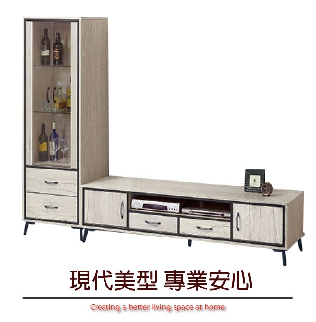 【綠家居】波亞 時尚8尺木紋電視櫃/展示櫃組合