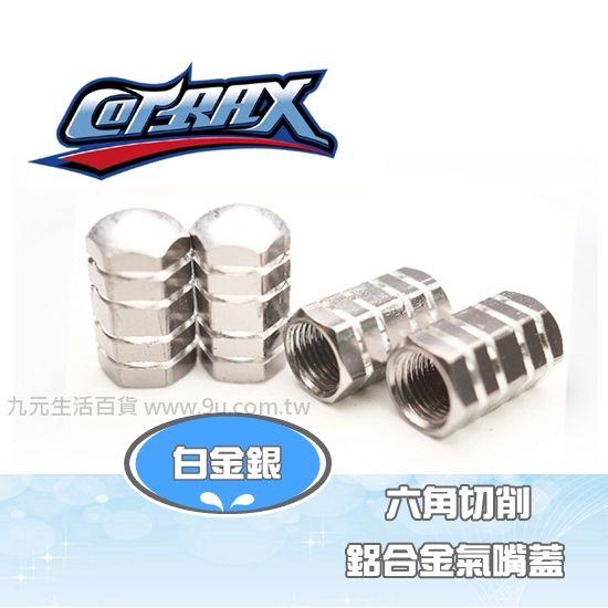 【九元生活百貨】Cotrax 六角切削4入鋁合金氣嘴蓋(銀)