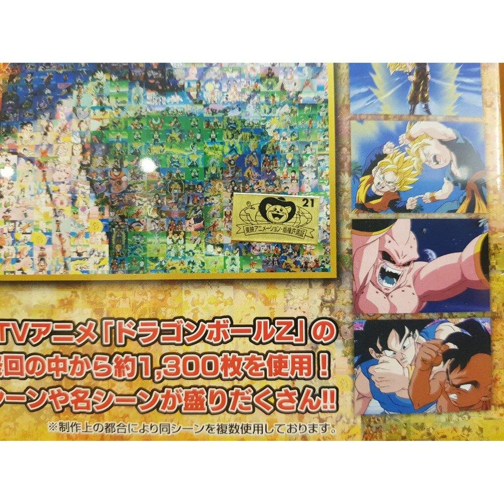 【預購】日本金證 正版 七龍珠 悟空 1000片拼圖 馬賽克拼圖 龍珠 蒙太奇 /熱血【星野日本玩具】