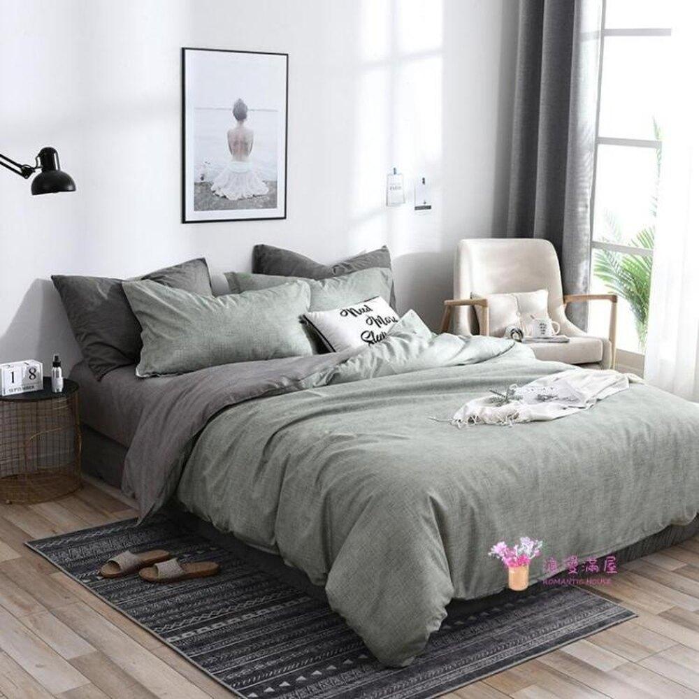 被套 簡歐床上用品四件套學生宿舍1.2m床三件套雙人1.8米被套床單罩T 7色