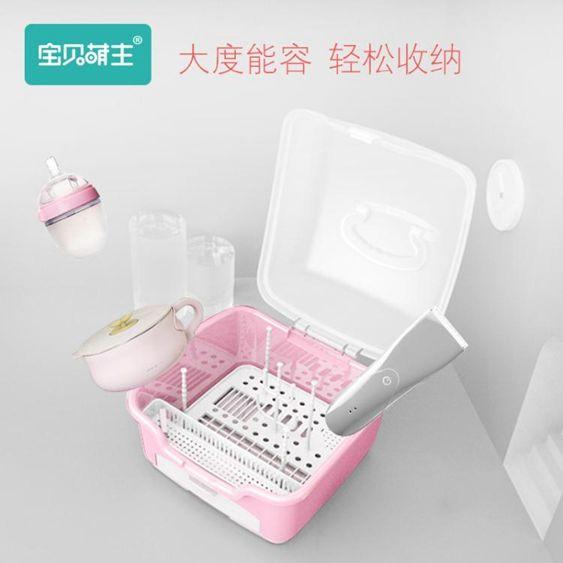 嬰兒奶瓶干燥收納箱大號便攜式帶蓋防塵寶寶用品餐具儲存盒晾干架