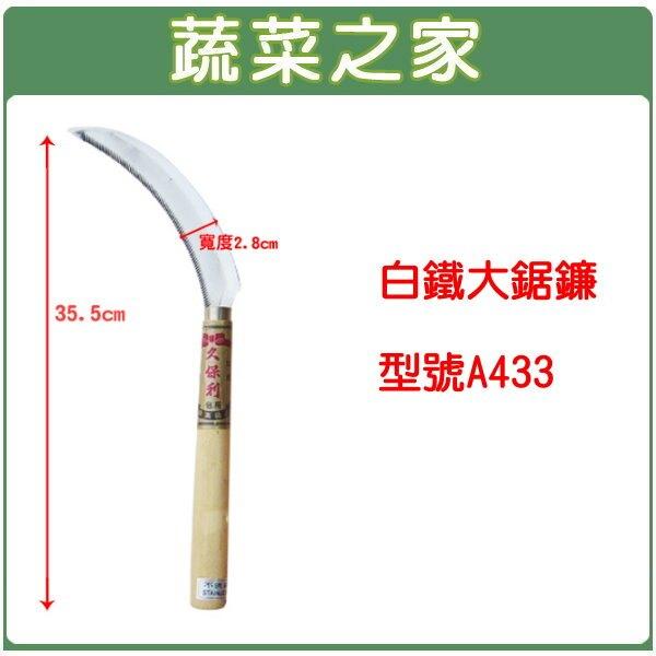 【蔬菜之家009-A38】松格久保利白鐵大鋸鐮//型號A433