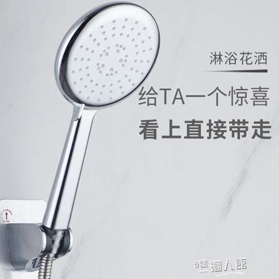 麥網手持淋浴花灑噴頭家用熱水器蓮蓬頭加壓淋雨套裝沐浴花酒增壓