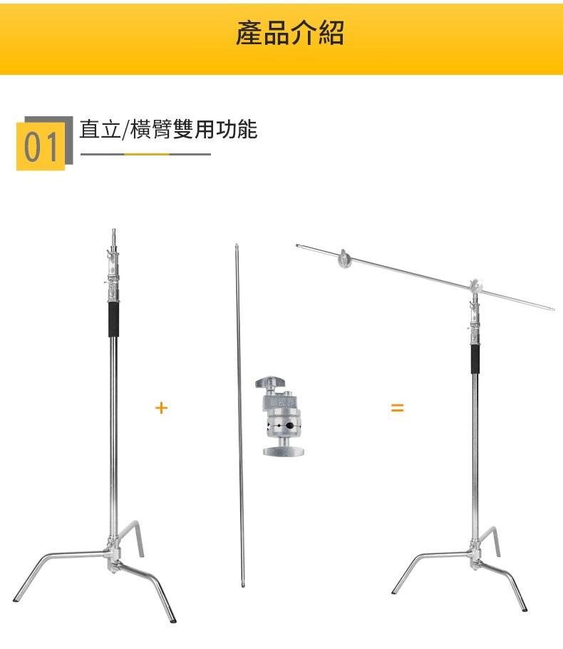 [享樂攝影]Fotoflex C-STAND 魔術腿攝影C型燈架/閃光燈頂燈架 專業影視不鏽鋼橫桿支架/斜臂架 30KG承重 雙頭