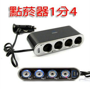 【現貨】藍光 一拖四 車用插座 獨立開關 USB車充 一分四 一對四 點煙器 汽車充電器 點菸器 擴充器 261C46