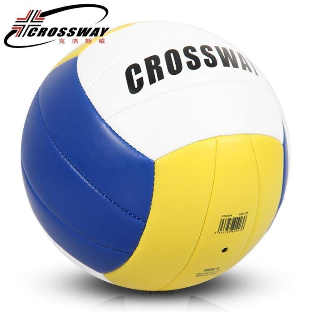克洛斯威比賽訓練排球中考學生專用球硬排男女軟式沙灘青少年初學CY【PINKQ】